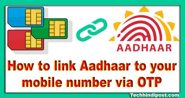 ghar baithe mobile number ko aadhar se link kaise kare