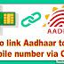 Mobile Number Ko Aadhar Card Se Link Kaise Kare Ghar Baithe