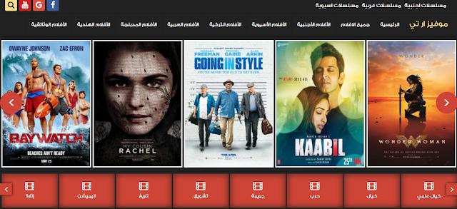 افضل موقع عربي لمشاهدة احدث وافضل الافلام والمسلسلات العربية والاجنبية بجودة عالية مع الترجمة 2018