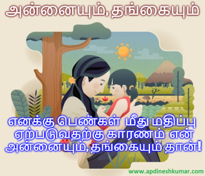 mother sister tamil kavithaigal