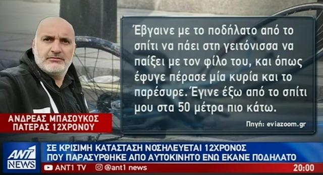 https://www.eviazoom.gr/2019/03/o-ant1-gia-tin-parasursi-kai-ton-traumatismo-tou-12xronou-spurou.html