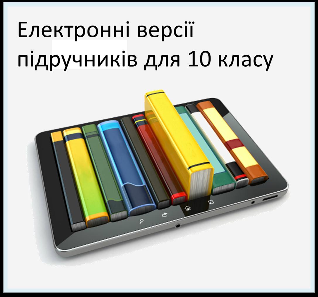 Електронні версії підручників для 10 класу