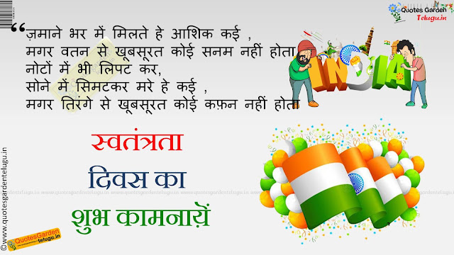 Best independence day quotes in hindi 838
