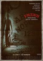 Уиджи : Проклятие доски дьявола 2 смотреть в хорошем качестве hd 720