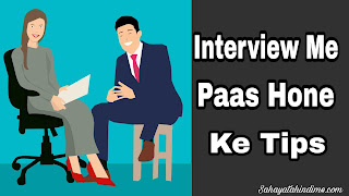 Interview-me-Succeds-hone-ke-tips