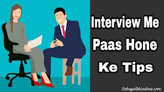Interview-me-Succeds-hone-ke-tips
