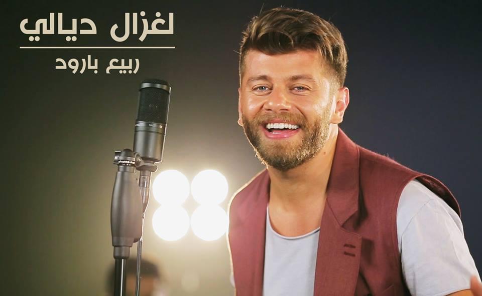 e25e3557f4cb4 الفنان اللبناني ربيع بارود يوجه تحية محبة للجزائر من خلال اغنية الغزال ديالي
