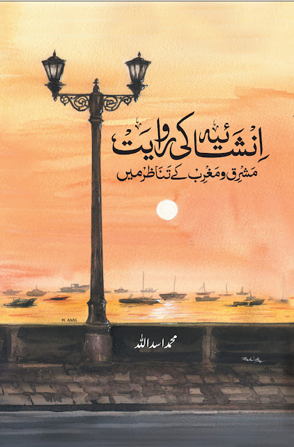 inshaiye ki riwayat ebook download