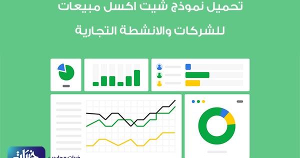 تحميل نموذج شيت اكسل مبيعات للشركات والانشطة التجارية مدونة خبرات محاسب