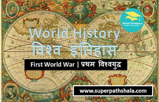 World History: First World War   विश्व इतिहास: प्रथम विश्वयुद्ध