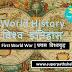 World History: First World War | विश्व इतिहास: प्रथम विश्वयुद्ध