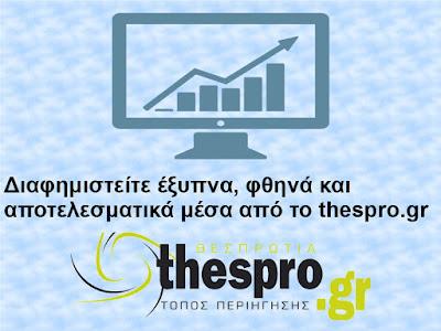 Διαφημιστείτε έξυπνα, φθηνά και αποτελεσματικά μέσα από το thespro.gr