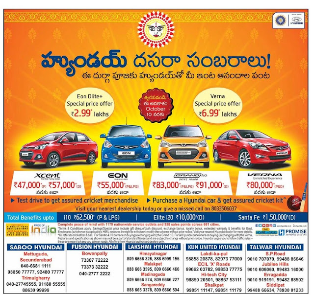 Hyundai Dasshera/ Dasara Offeers. Eon Delite+ special price offer Rs 2.99 lakhs. erna Special price offer Rs 6.99 lakhs. Offer valid till 10th october. Get more offers on Xcent, EON, Grandi10 and VErna  |  Dasara, Dasshera, Diwali festival offers, discounts, low emi, low rate of interest, zero downpayment offers, Higest exchange bonus offers