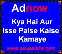 Adnan Kya Hai Adnow Se Paise Kaise Kamayya Hindi Me Full Jankari