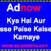 Adnow Kya Hai  Adnow Se Paise Kaise Kmaye Hindi Me Full Jankari