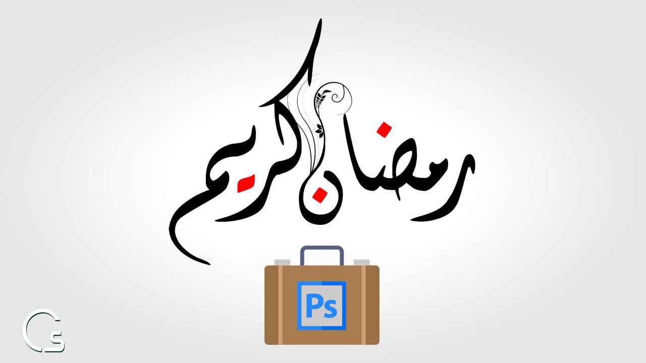 تحميل حقيبة المصمم الرمضانية و شرح تصميم صورة بمناسبة رمضان