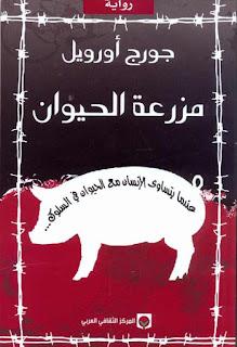 رواية مزرعة الحيوان، رواية مزرعة الحيوان عصير الكتب، ررواية مزرعة الحيوان pdf