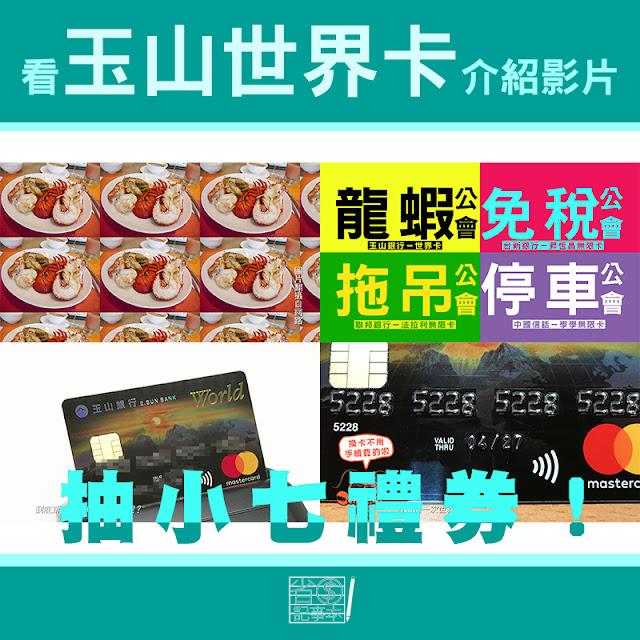【FB抽獎活動】玉山世界卡介紹影片,也要來抽抽樂!