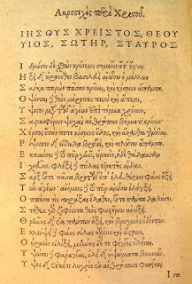 Χρησμός του Απόλλωνος δοθείς εν Δελφοις περί του Χριστού και του πάθους αυτού