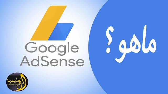 ماهو ,جوجل ,أدسنس ,؟ ,google, adsense,