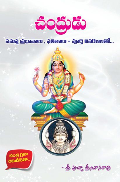 చంద్రుడు సమస్త ప్రభావములు | Chandru Samasta Prabhavalu | GRANTHANIDHI | MOHANPUBLICATIONS | bhaktipustakalu |