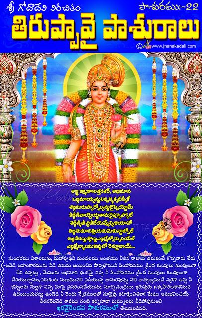 dhanurmasa vratam in telugu, daily telugu thiruppavai paasuraalu, telugu online thiruppavai, andal godadeavi hd wallpapers