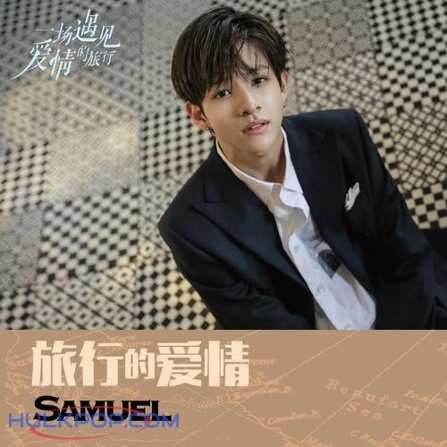 Samuel – 旅行的爱情 – Single