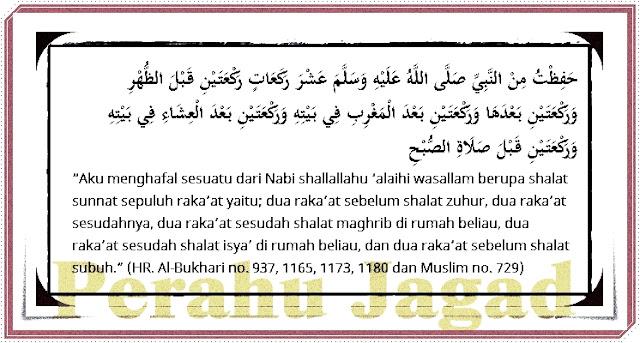 Dalil naqli Shalat sunnah rawatib 10 rakaat