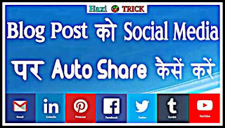 Blog post Social Media Par Auto Share Kaise Kare
