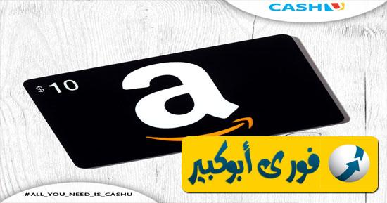 7e728f3abd234 شرح طريقة الشراء من موقع امازون عن طريق بطاقات كاش يو