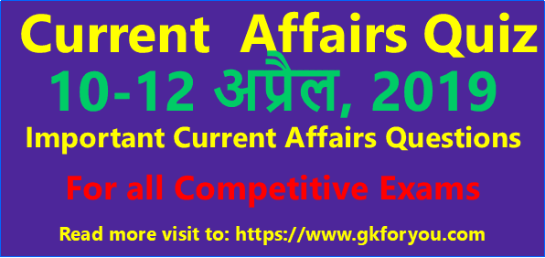 hindi-current-affairs-quiz