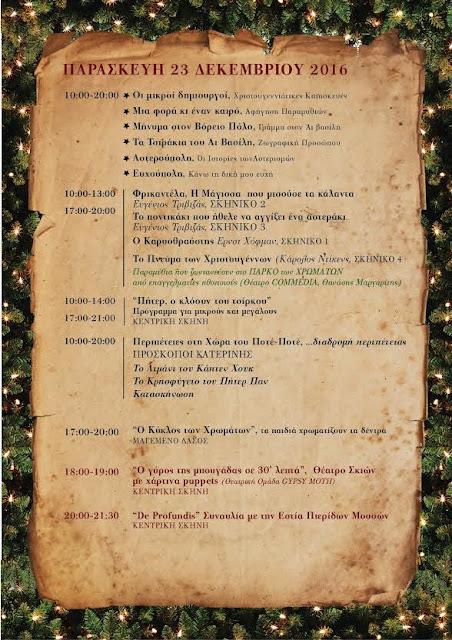 Το Πρόγραμμα εκδηλώσεων στο «Πάρκο των Χρωμάτων» της Παρασκευής 23.12.2016