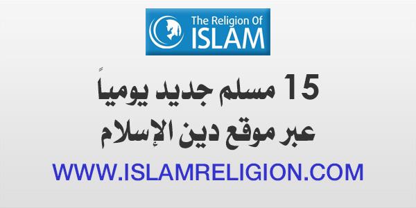 """""""15"""" شخصاً يسلمون يومياً عبر موقع دين الإسلام بجاليات الروضة"""