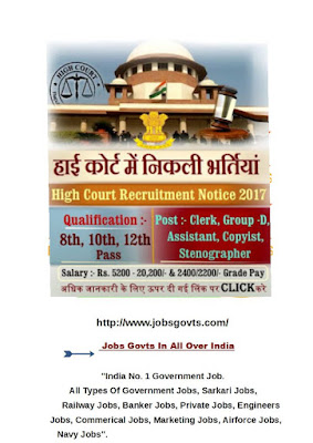 High Court  Recruitment 2017 In Panjab & Haryana for Senior Scale Stenographer Post & Various Post