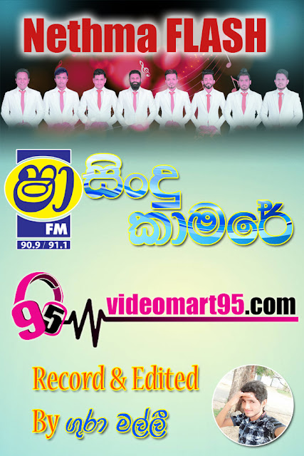 SHAA FM SINDU KAMARE WITH NETHMA FLASH 2018-12-28
