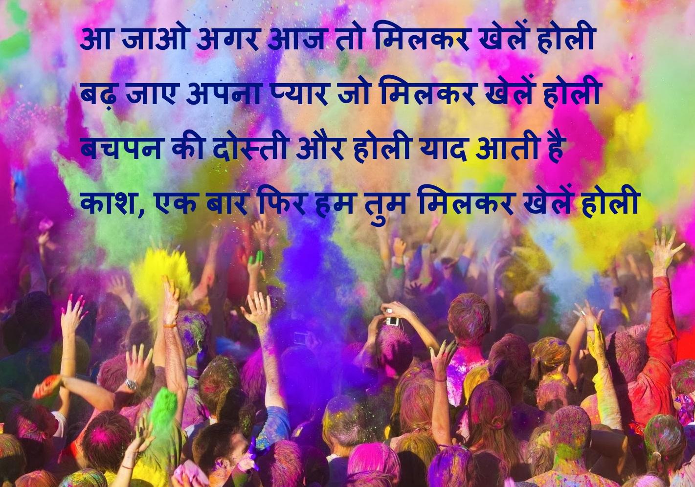 Holi shayari wishes sms in hindi and english holi shayari kristyandbryce Images
