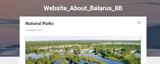 https://aboutbelarus8b.blogspot.com.by/