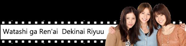 watashi ga renai dekinai -riyuu