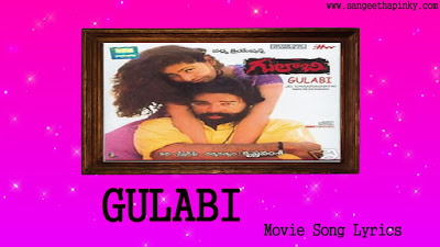 gulabi-telugu-movie-songs-lyrics