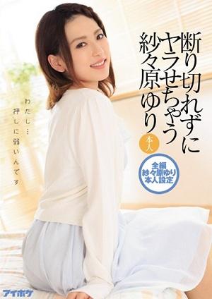 Đơn giản chỉ là phang em Sasahara Yuri hứng tình IPZ-782 Sasahara Yuri
