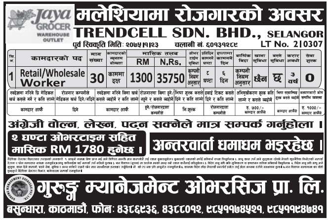 Jobs in Malaysia for Nepali, Salary Rs 35,750