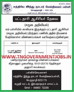 Applications are invited for BT Assistant Social Science Teacher Posts in Sathriya Hindu Nadar Higher Secondary School Perunazhi Kamuthi Ramnad (Govt Aided)