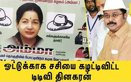 TTV DINAKARAN avoids Sasikala | Latest Tamil News