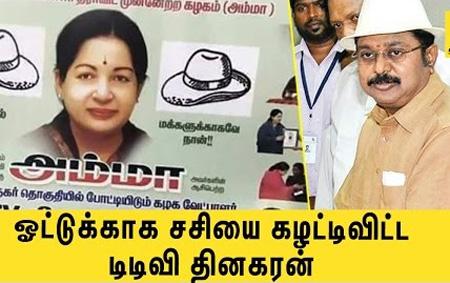 TTV DINAKARAN avoids Sasikala | Latest Tamil News
