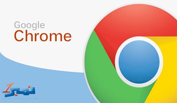 برنامج google chrome اخر اصدار 2016