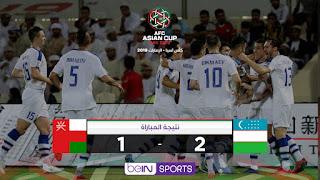 منتخب أوزبكستان يفوزعلى منتخب عمان فى الوقت القاتل من المباراة ،كأس أمم اسيا
