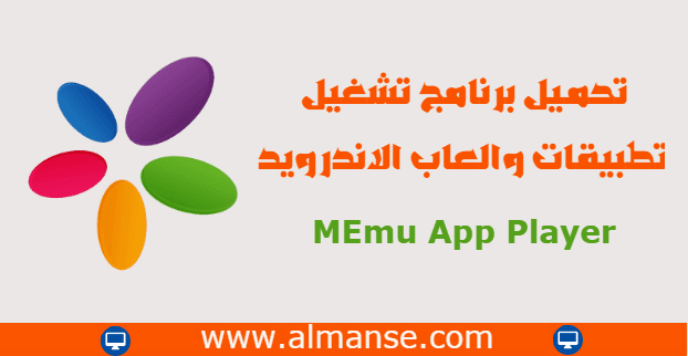 MEmu App Player