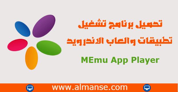 MEmu App Player