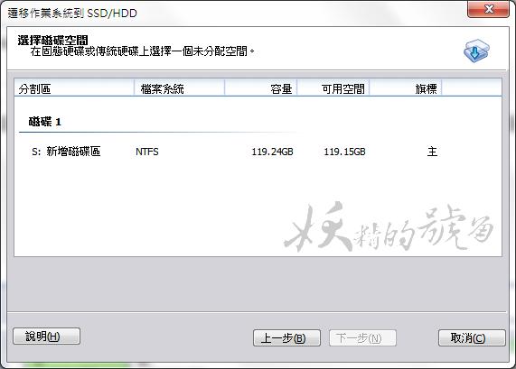 Image%2B002 - [教學] AOMEI Partition Assistant - 分區助手繁體中文版,將HDD硬碟的系統搬移到SSD上的好幫手