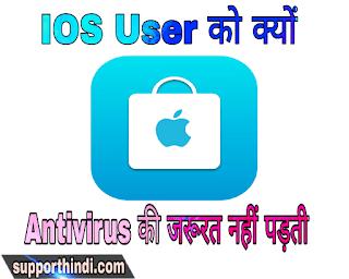 IOS ya iPhone me antivirus software ki jarurt kyo nahi padti